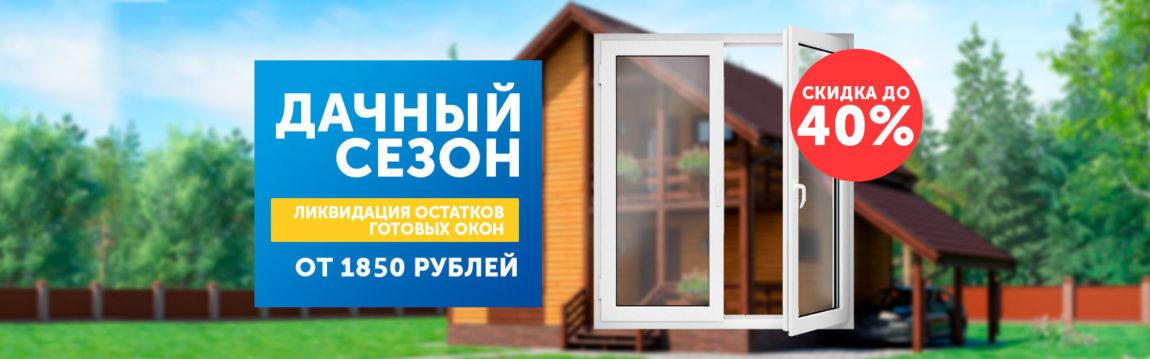 Купить готовые окна дешево в Гатчинском районе ЛО с установкой